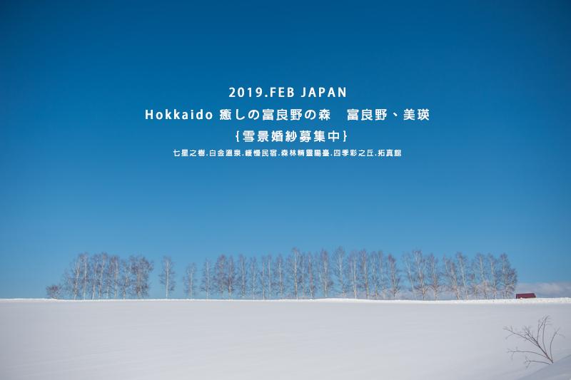 北海道募集中